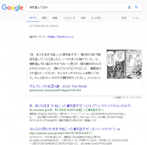 google_porunarefu
