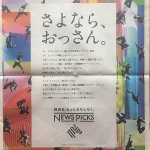 Newspicks(ニュースピックス)の「さよなら、おっさん。」広告に思うこと