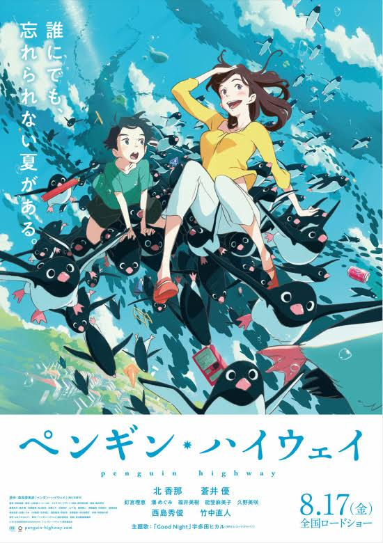 【ペンギンハイウェイを観た】平成最後の夏は少年たちと最高のナゾを解く。【感想と考察】