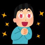【一人暮らし】東京で生きる28歳男性の欲しいものリスト2017