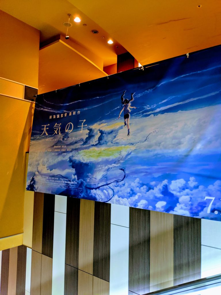 【5000字で】天気の子と新海誠さんによる最近の映画表現とその未来の可能性について